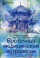 Восточная медицинская астрология